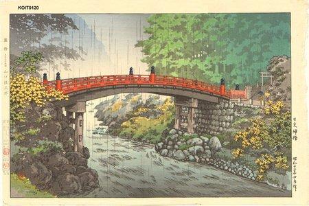 風光礼讃: Nikko Sacred Bridge - Asian Collection Internet Auction