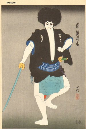 Hasegawa Konobu: Sadakurou - Asian Collection Internet Auction