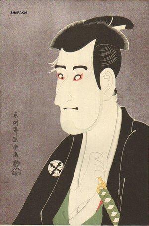 Toshusai Sharaku: Actor Ichikawa Komazo II as Shiga Daishichi - Asian Collection Internet Auction