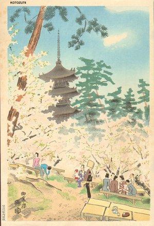 Kotozuka Eiichi: Omuro Pagoda - Asian Collection Internet Auction
