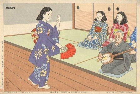 Asano Takeji: Lesson in Japanese Dancing - Asian Collection Internet Auction