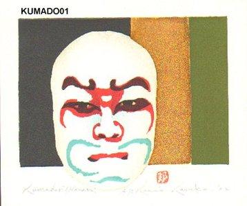 Kaneko, Kunio: Kumadori (Namazu) - Asian Collection Internet Auction