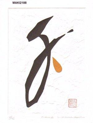 Maki Haku: Poem 14, self printed, with original folio - Asian Collection Internet Auction
