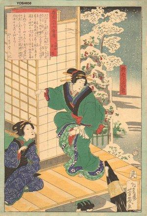 Ochiai Yoshiiku: BIJIN in snow - Asian Collection Internet Auction