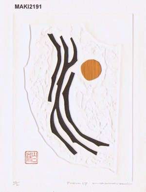 巻白: Poem 17, self printed, with original folio - Asian Collection Internet Auction