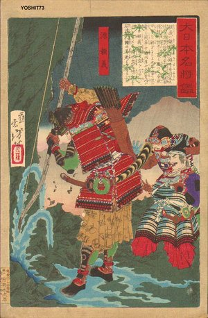 月岡芳年: MINAMOTO NO YORIYOSHI - Asian Collection Internet Auction