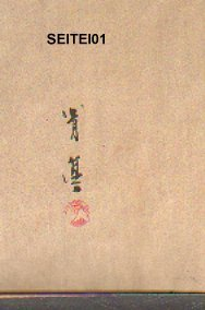 Watanabe, Seitei: Blue birds and maple - Asian Collection Internet Auction