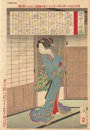 月岡芳年: Lady Kido Suikoin - Asian Collection Internet Auction