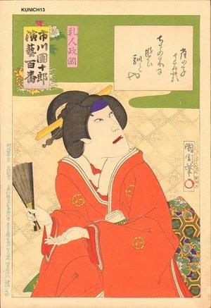 Toyohara Kunichika: Ichikawa in role of wet nurse MASAOKA - Asian Collection Internet Auction