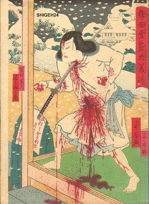 Shigehiro: Actor Onoe - Asian Collection Internet Auction