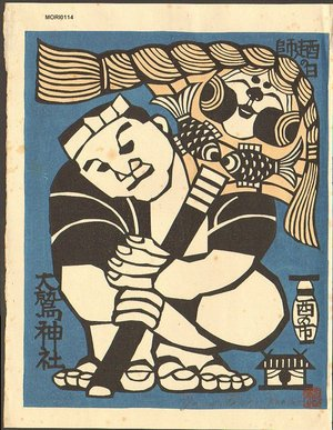 Mori Yoshitoshi: TORI NO ICHI festival at OTAKA shrine - Asian Collection Internet Auction