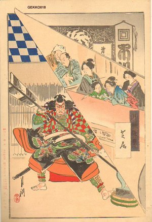 Gekko: Kabuki theater - Asian Collection Internet Auction