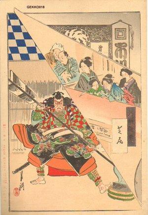 Gekko: Kabuki theater - Asian Collection Internet Auction