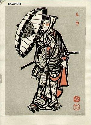 Hasegawa Sadanobu III: Kabuki drama GORO - Asian Collection Internet Auction