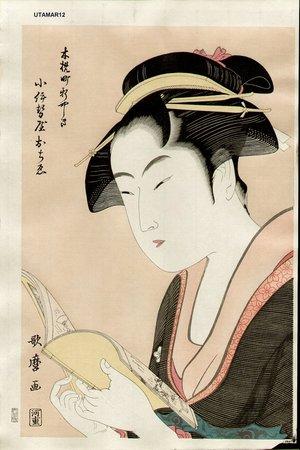 Kitagawa Utamaro: Courtesan Ochie - Asian Collection Internet Auction