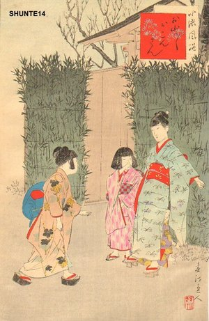 Shuntei: Hidding game - Asian Collection Internet Auction