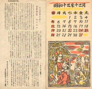 川上澄生: December - Asian Collection Internet Auction
