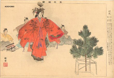 Tsukioka Kogyo: HAGOROMO (Feather Robe of Heavenly Maid) - Asian Collection Internet Auction