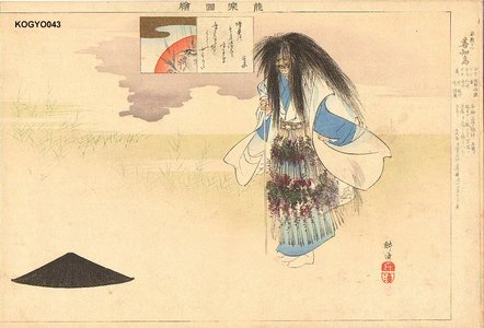 Tsukioka Kogyo: UTOU (Ghost of Hunter) - Asian Collection Internet Auction