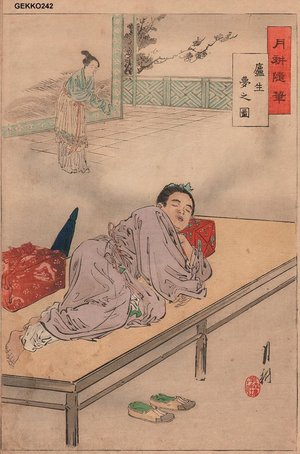 Gekko: Chinese man ROSEI sleeping - Asian Collection Internet Auction