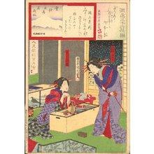 豊原国周: Warming at stove on snowy evening - Asian Collection Internet Auction