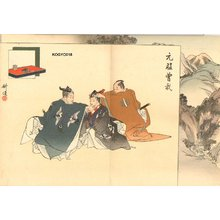 Tsukioka Kogyo: GENBUKU SOGA - Asian Collection Internet Auction
