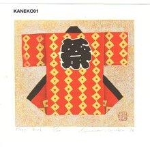 Kaneko, Kunio: Happi Girl - Asian Collection Internet Auction