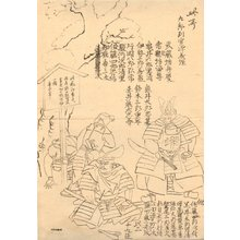 歌川芳虎: Minamoto no Yoshitsune and Benkei - Asian Collection Internet Auction