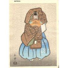 Terada, Akitoyo: Noh Play, OKINA - Asian Collection Internet Auction