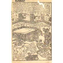 歌川国貞: - Asian Collection Internet Auction
