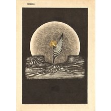 Iwami Reika: Peaceful water - Asian Collection Internet Auction