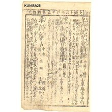 Utagawa Kunisada: - Asian Collection Internet Auction
