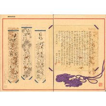 Sogaku: TOBIRA (title page) - Asian Collection Internet Auction