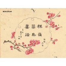 幸野楳嶺: TOBIRA (title page) - Asian Collection Internet Auction