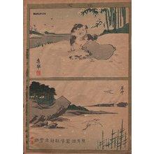 Maruyama Okyo: KACHO-E (wildlife print) - Asian Collection Internet Auction