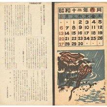 Yamaguchi Susumu: June - Asian Collection Internet Auction