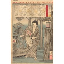 Tsukioka Yoshitoshi: Endo Shimpei Standing in a Garden - Asian Collection Internet Auction