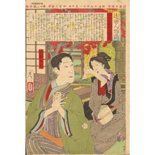 月岡芳年: Actor Nakamura Shikan and his wife - Asian Collection Internet Auction