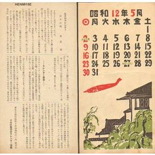 逸見享: May - Asian Collection Internet Auction