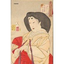 Tsukioka Yoshitoshi: Refined: Court Lady in Kyowa Era - Asian Collection Internet Auction