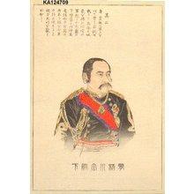 Suzuki, Kason: - Asian Collection Internet Auction