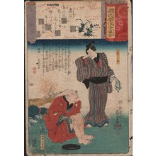 歌川国芳: Hisamatsu standing over Yamazaki no Kyusaku - Asian Collection Internet Auction
