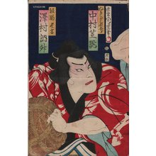 Morikawa Chikashige: - Asian Collection Internet Auction