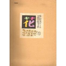 徳力富吉郎: - Asian Collection Internet Auction
