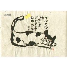 AKIYAMA, Iwao: Cat plays with butterfly by his tail - Asian Collection Internet Auction