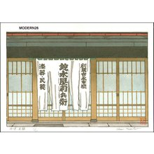 Tomita, Syo: Old Store in Aizu - Asian Collection Internet Auction