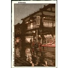 吉田博: Karuzaka Street after Night Rain - Asian Collection Internet Auction