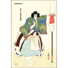 代長谷川貞信〈3〉: BUNRAKU doll - Asian Collection Internet Auction