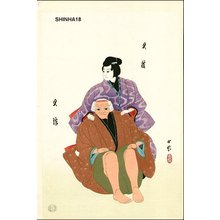 代長谷川貞信〈3〉: BUNRAKU doll - Asian Collection Internet Auction
