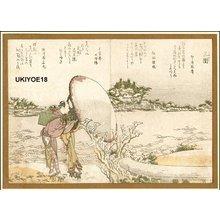 葛飾北斎: Mimeguri - Asian Collection Internet Auction